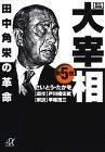 歴史劇画 大宰相(5) (講談社+α文庫)