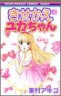 きせかえユカちゃん 4 (りぼんマスコットコミックス)