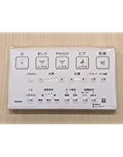 ●[TCM4388S]TOTO TCF986用リモコン組品 (旧品番:TCM4388R)