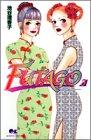 Futago 3 (クイーンズコミックス)