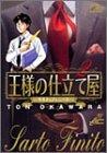 王様の仕立て屋 2 〜サルト・フィニート〜 (ジャンプコミックス デラックス)