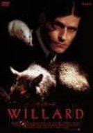 ウィラード [DVD]
