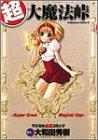 『超・大魔法峠―マジカル血煙コミック (角川コミックス・エース)』のトップ画像