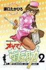 オヤマ!菊之助 2 (少年チャンピオン・コミックス)