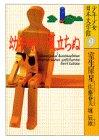 幼年時代・風立ちぬ (少年少女日本文学館9)