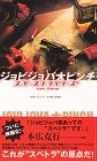ジョビジョバ大ピンチ~スペーストラベラーズ Ver.ZERO~ [VHS]