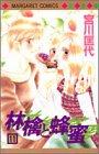 林檎と蜂蜜 11 (マーガレットコミックス)の詳細を見る