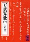 万葉秀歌(二) (講談社学術文庫)