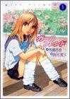 ガールフレンド 1 (ヤングジャンプコミックス)