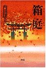 Miniature garden (1993) ISBN: 4062066343 [Japanese Import]