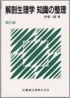 解剖生理学 知識の整理第5版