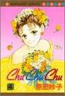 Chu・Chu・Chu 4 (マーガレットコミックス)