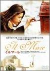 イルマーレ [DVD] image