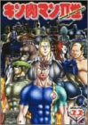 キン肉マンII世 Round.11[DSTD-06201][DVD]