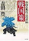 中国古典百言百話〈10〉戦国策 (PHP文庫)