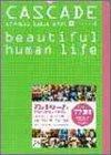 カスケード エクスプレス・ガイド・ブック―『ビューティフル・ヒューマン・ライフ』 (B‐PASS SPECIAL EDITION)