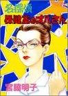 名探偵保健室のオバさん (1) (マーガレット・コミックス ワイド版 (2588))