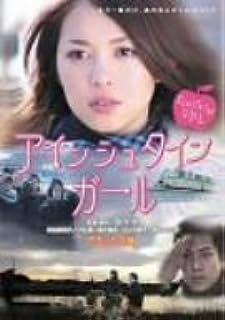 アインシュタインガール デラックス版 [DVD]