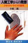 人間工学からの発想―クオリティ・ライフの探求 (ブルーバックス)