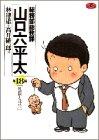 総務部総務課 山口六平太: 社長とは!? (18) (ビッグコミックス)