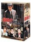 最後の弁護人 DVD-BOX[DVD]