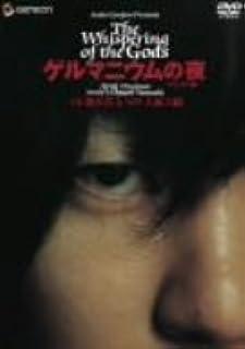 ゲルマニウムの夜 デラックス版 [DVD]