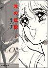 光の伝説 1 (集英社文庫(コミック版))