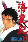 海皇紀(10) (講談社コミックス月刊マガジン)