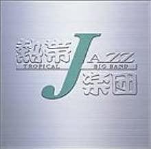 熱帯JAZZ楽団 -LIVE 2002- [DVD]