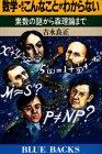 数学・まだこんなことがわからない―素数の謎から森理論まで (ブルーバックス)