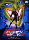 バットマン:ザ・フューチャー 甦ったジョーカー[DL-18173][DVD]