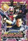 忍風戦隊ハリケンジャー Vol.8[DVD]