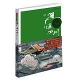 Paperback Bashu Culture Series: Hubei and Hunan to Sichuan(Chinese Edition) [Chinese] Book
