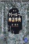 クトゥルー神話事典 新訂版 (学研M文庫)