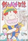 釣りバカ日誌: アナゴの巻 (36) (ビッグコミックス)