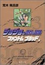 ジョジョの奇妙な冒険 3 Part1 ファントムブラッド 3 (集英社文庫(コミック版))