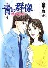 青の群像 4―結婚時代 (秋田レディースコミックスセレクション)