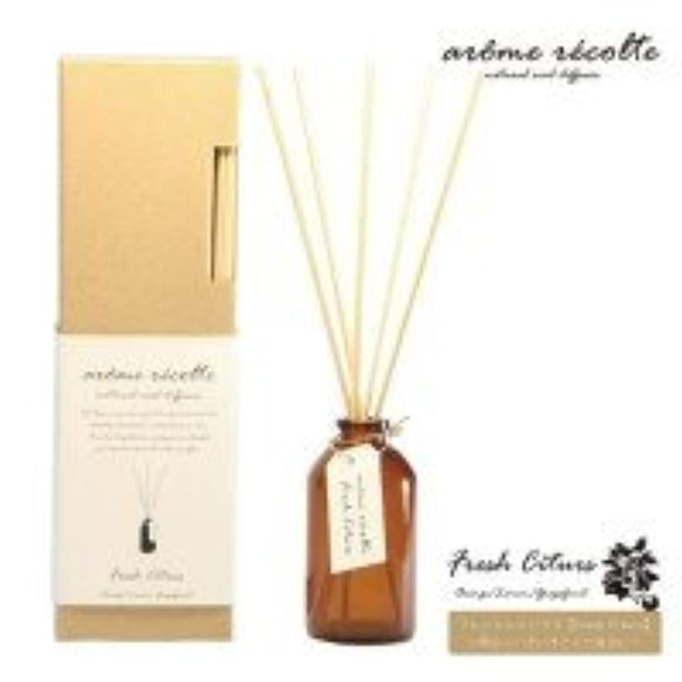 余計なくブランデーアロマレコルト ナチュラルアロマディフューザー  フレッシュシトラス【Fresh Citurs】 arome rcolte