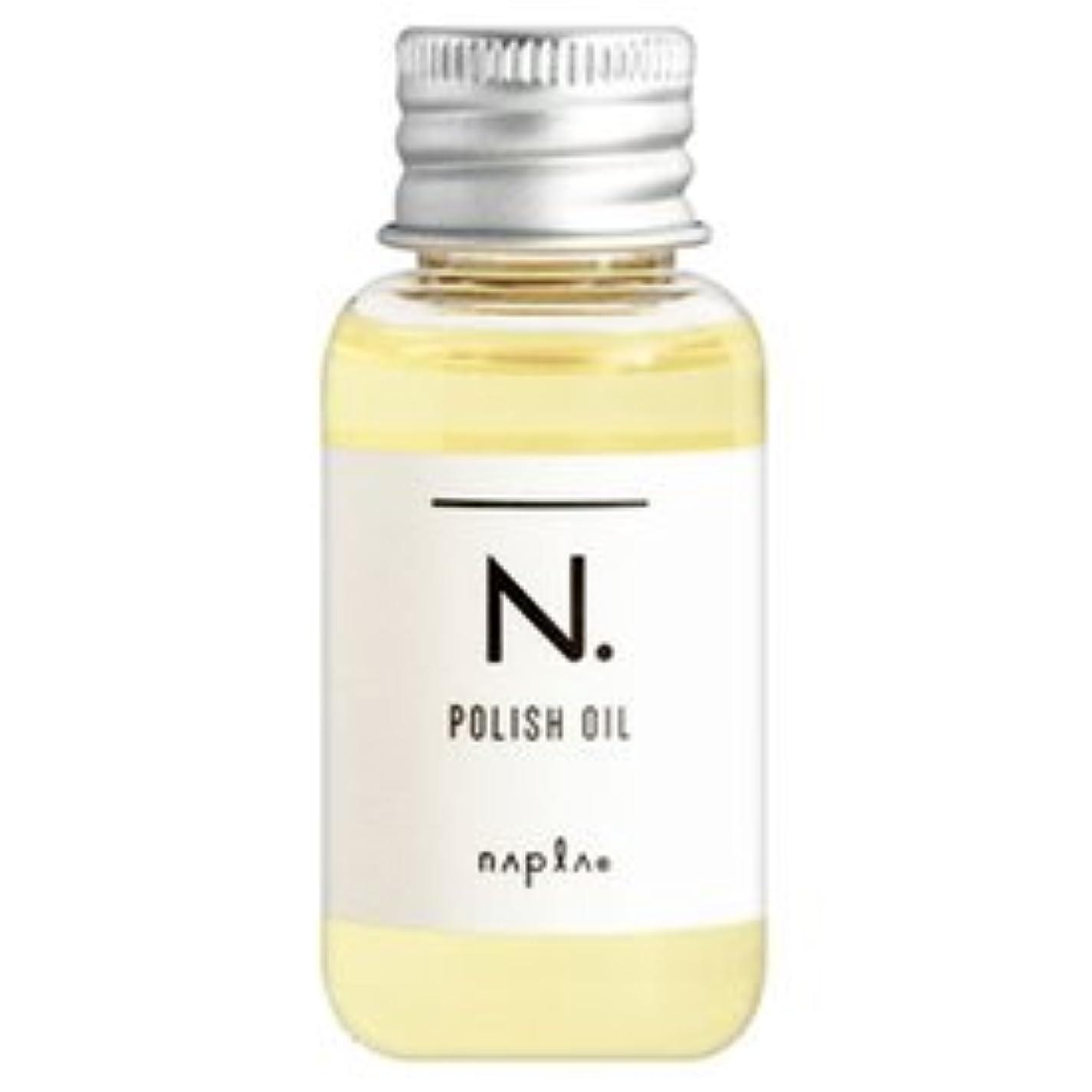 不適セーブまさにナプラ N. エヌドット ポリッシュオイル ミニ 30ml【アウトレット品】