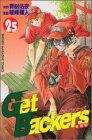 Get Backers奪還屋(25) (講談社コミックス)