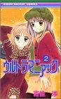 ウルトラマニアック 2 (りぼんマスコットコミックス)