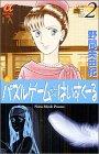 新パズルゲーム☆はいすくーる 2 (ボニータコミックスα)