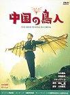 中国の鳥人 [DVD]