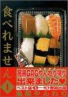 食べれません(1) (ヤンマガKCスペシャル)