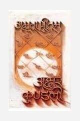Akshar-Kundali Paperback
