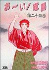 お~い!竜馬 (第23巻) (ヤングサンデーコミックス)