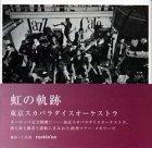 虹の軌跡 東京スカパラダイスオーケストラ