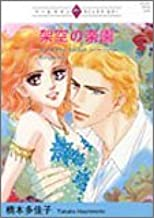 架空の楽園 (ハーレクインプレミアムコミックス)