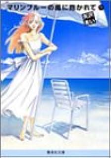 マリンブルーの風に抱かれて 1 (集英社文庫(コミック版))