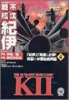 不沈戦艦紀伊 4 (ノーラコミックス 歴史群像コミックス)